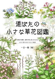 道ばたの小さな草花図鑑 (ブティック・ムック) [ 一日一種 ]