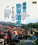 感動の世界遺産 ヨーロッパ4【Blu-ray】