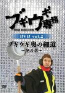 ブギウギ専務DVD vol.2 ブギウギ 奥の細道〜冬の章〜(仮)