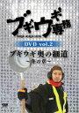 ブギウギ専務DVD vol.2 ブギウギ 奥の細道〜冬の章〜(仮) [ 大地洋輔 ]