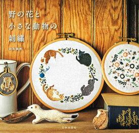 野の花と小さな動物の刺繍 [ 森本繭香 ]