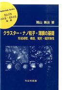 クラスター・ナノ粒子・薄膜の基礎