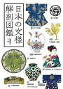 日本の文様解剖図鑑 [ 筧菜奈子 ]