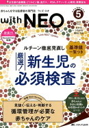 with NEO(2019 5(Vol.32 N)