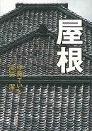 【バーゲン本】屋根