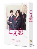 【予約】こえ恋 DVD-BOX