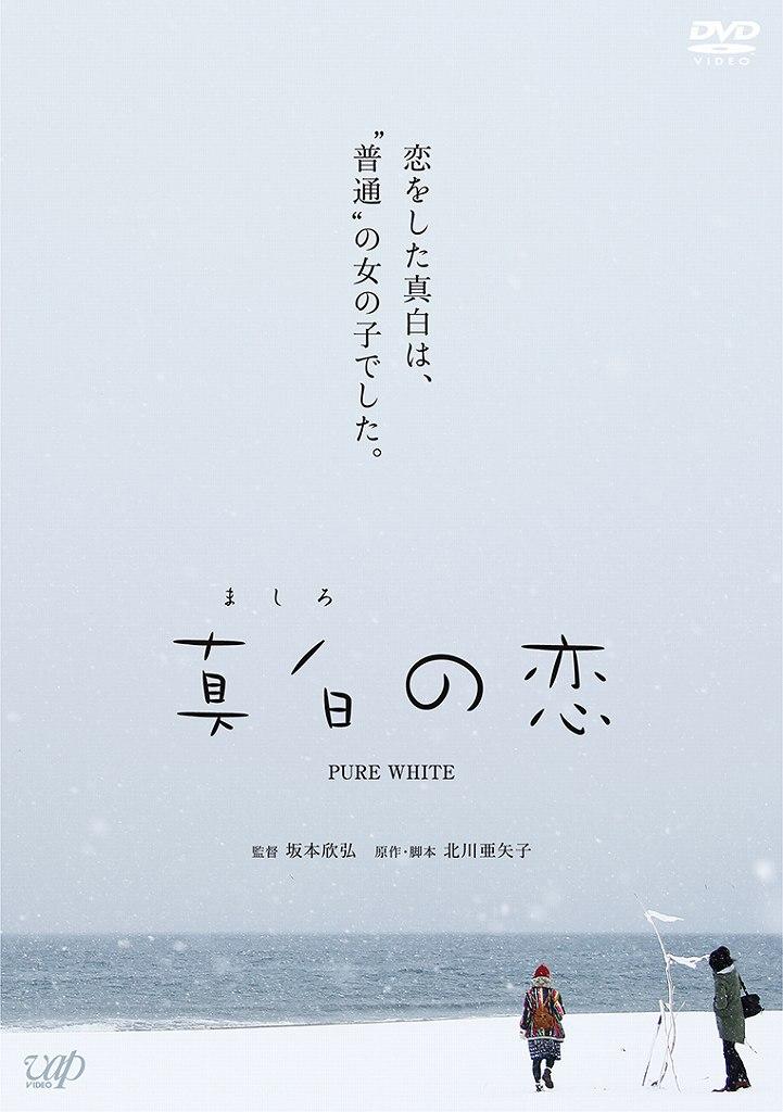 真白の恋 [ 佐藤みゆき ]