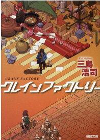 クレインファクトリー (徳間文庫) [ 三島浩司 ]