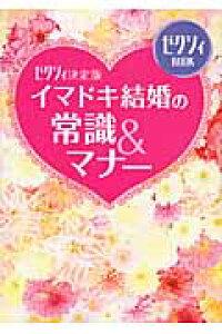 イマドキ結婚の常識&マナー ゼクシィ決定版 (ゼクシィBOOK)