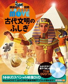 WONDER MOVE 古代文明のふしぎ (講談社の動く図鑑MOVE) [ 講談社 ]