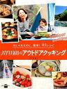 おしゃれなのに、簡単! 92レシピ AYUMIのアウトドアクッキング (講談社のお料理BOOK) [ AYUMI ]