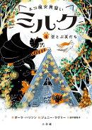 ネコ魔女見習い ミルク(4)