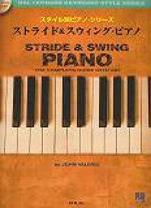 ストライド&スウィング・ピアノ (スタイル別ピアノ・シリーズ)