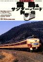雷鳥&サンダーバード列伝 (イカロスMOOK 列伝シリーズ 04)