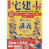 宅建士基本テキスト「タキザワ講義付き。」(2020年版)