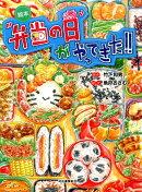 """絵本 """"弁当の日""""がやってきた!!"""
