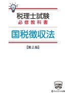 税理士試験必修教科書国税微収法第2版