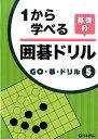 1から学べる囲碁ドリル基礎(3) (GO・碁・ドリル)