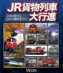 BD>JR貨物列車大行進