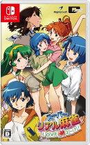 スーパーリアル麻雀 LOVE2〜7!【楽天ブックス限定特典】 オリジナルコースターセット