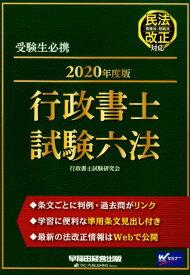 2020年度版 行政書士試験六法 [ 行政書士試験研究会 ]