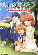 CLANNADオフィシャルコミック(8)