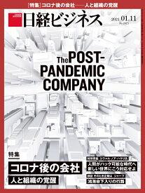 日経ビジネス 2021年01/11号 [雑誌]