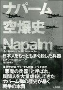 【バーゲン本】ナパーム空爆史