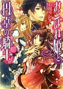 おこぼれ姫と円卓の騎士(皇子の決意)