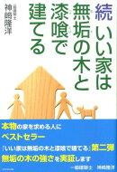 いい家は無垢の木と漆喰で建てる(続)