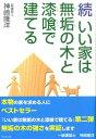 いい家は無垢の木と漆喰で建てる(続) [ 神崎隆洋 ]