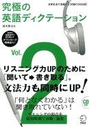 究極の英語ディクテーション(vol.2)