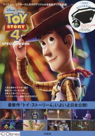 TOY STORY 4 SPECIAL BOOK ([バラエティ])