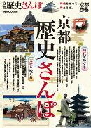 京都歴史さんぽ