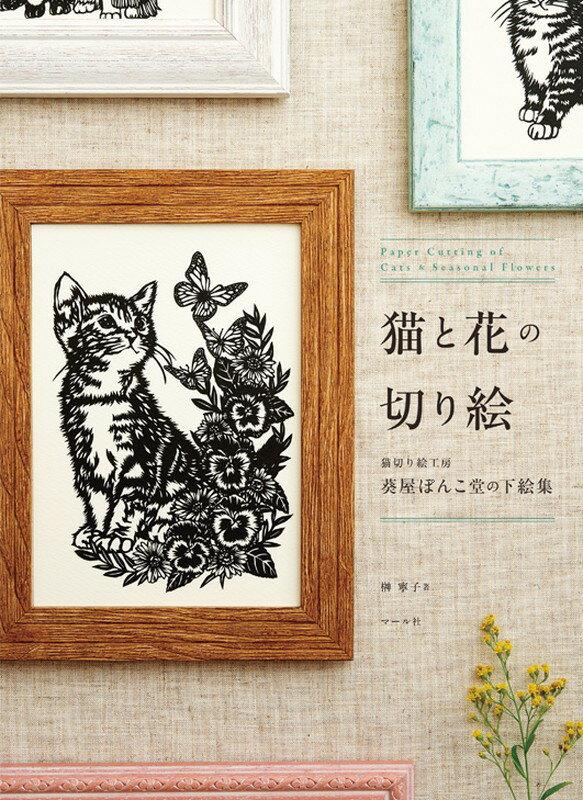 猫と花の切り絵 猫切り絵工房葵屋ぽんこ堂の下絵集 [ 榊 寧子 ]