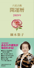 六星占術開運暦(2019年)(手帳)