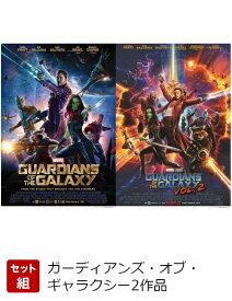 【セット組】ガーディアンズ・オブ・ギャラクシー2作品 MCU ART COLLECTION(数量限定)【Blu-ray】 [ クリス・プラット ]