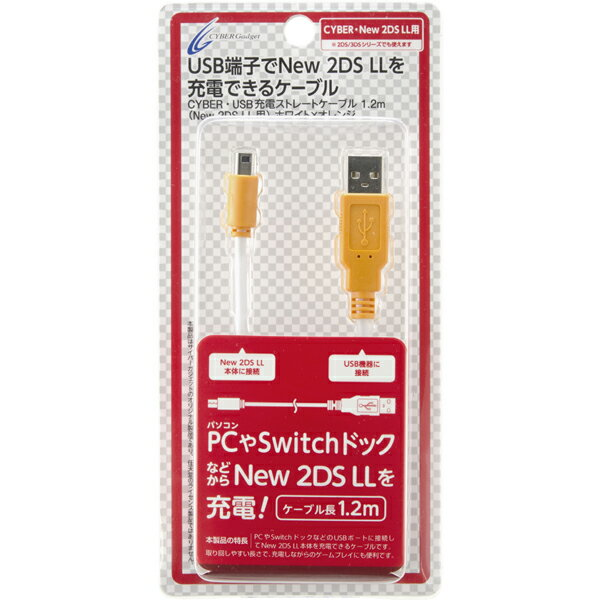 【New3DS / LL 対応】 CYBER ・ USB充電 ストレートケーブル (New 2DS LL 用) 1.2m ホワイト×オレンジ