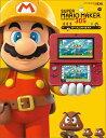 スーパーマリオメーカー for Nintendo 3DS パーフェクトガイド [ 電撃攻略本編集部 ]