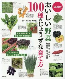 令和版 おいしい野菜100種のじょうずな育て方 [ 武川政江 ]