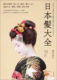 日本髪大全 古代から現代まで髪型の歴史と結い方がわかる [ 田中圭子 ]