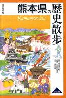 熊本県の歴史散歩