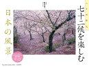 七十二候を楽しむ日本の風景カレンダー(2021)