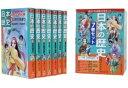 日本の歴史(7巻セット) きのうのあしたは… (朝日小学生新聞の学習まんが) [ つぼいこう ]