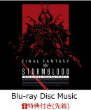 【先着特典】STORMBLOOD:FINAL FANTASY XIV Original Soundtrack(映像付サントラ/Blu-ray Disc Music)(スリーブケース付き)