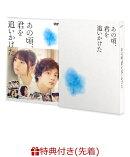 【先着特典】あの頃、君を追いかけた DVD豪華版(ポストカード 3種セット付き)