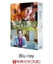 【先着特典】劇場版 ファイナルファンタジーXIV 光のお父さん(オリジナルクリアファイル付き)【Blu-ray】 [ 坂口健太…