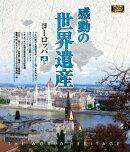 感動の世界遺産 ヨーロッパ5【Blu-ray】