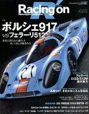 Racing on(495)
