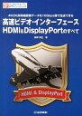 高速ビデオ・インターフェースHDMI&DisplayPortのすべて 4K2K高精細画像データを10Gbps超で伝送でき (インターフェース・デザイン・シリーズ...